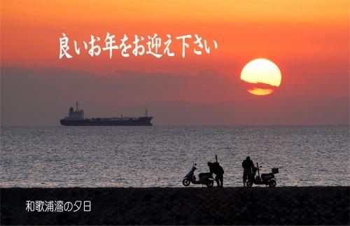 s-08.12.27 良いお年を・和歌浦湾の夕日.jpg
