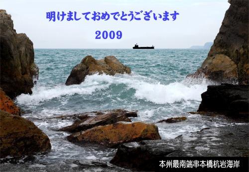 s-09.01.01 本州最南端串本橋杭岩海岸.jpg