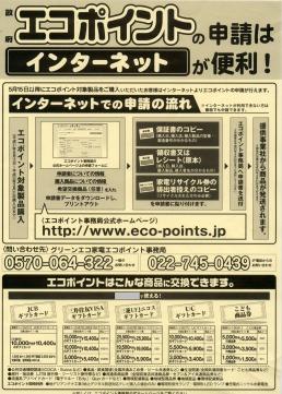s-09.10.28 エコポイント申請.jpg