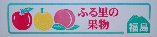 s-10.10.20 福島名産20世紀梨4.jpg
