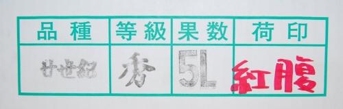 s-10.10.20 福島名産20世紀梨5.jpg